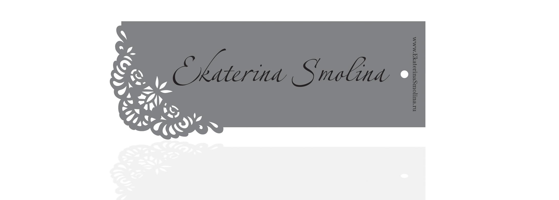 Разработка фирменного стиля элементов упаковки для Екатерины Смолиной